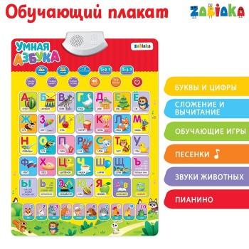 Электронный плакат «Умная азбука», в пакете